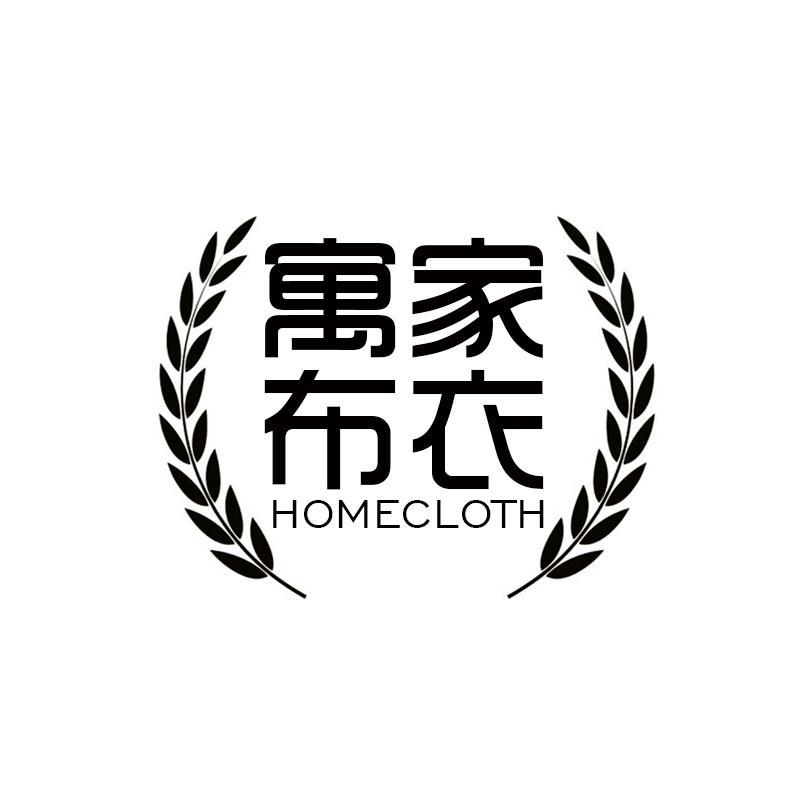 寓家布衣 HOMECLOTH
