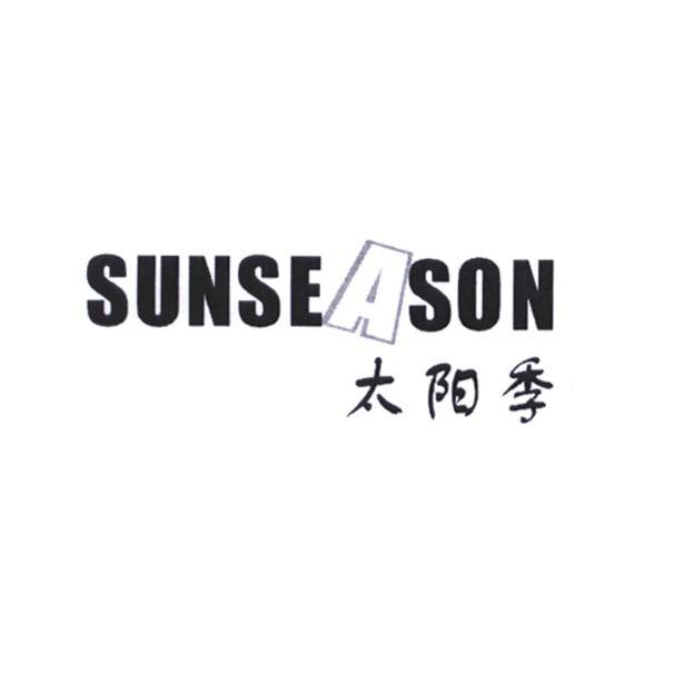 太阳季-SUNSEASON