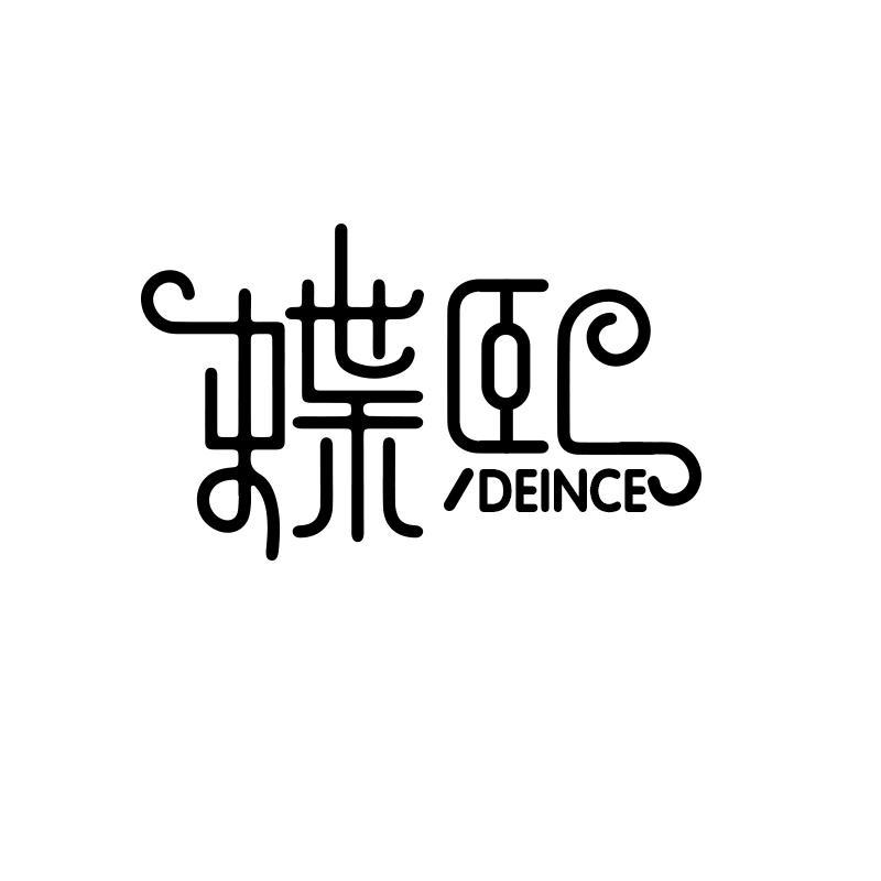 蝶熙 DEINCE