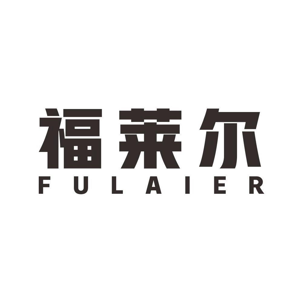 福莱尔+FULAIER