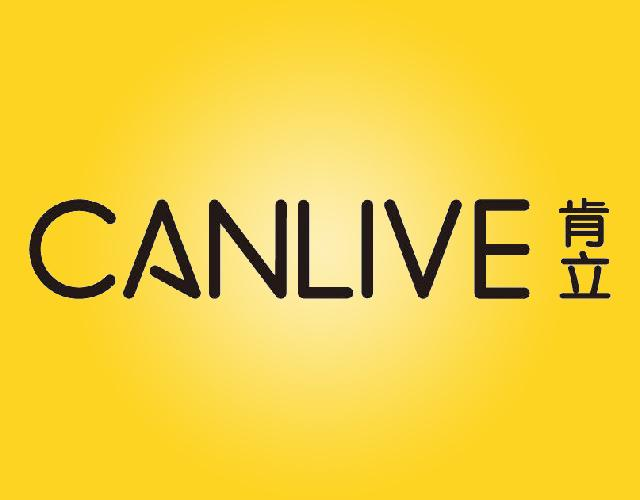 肯立CANLIVE
