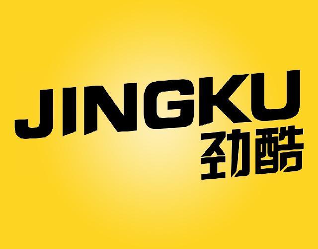 劲酷JINGKU