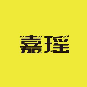 嘉瑶商标名称