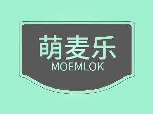 萌麦乐MOEMLOK