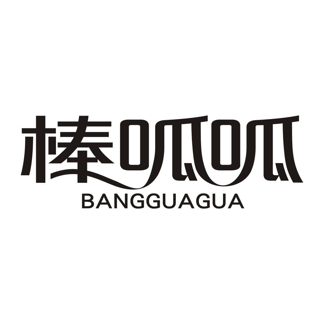 棒呱呱BANGGUAGUA