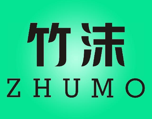竹沫ZHUMO