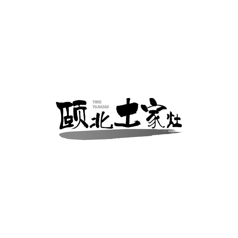 颐北土家灶YIBEITUJIAZAO及图形