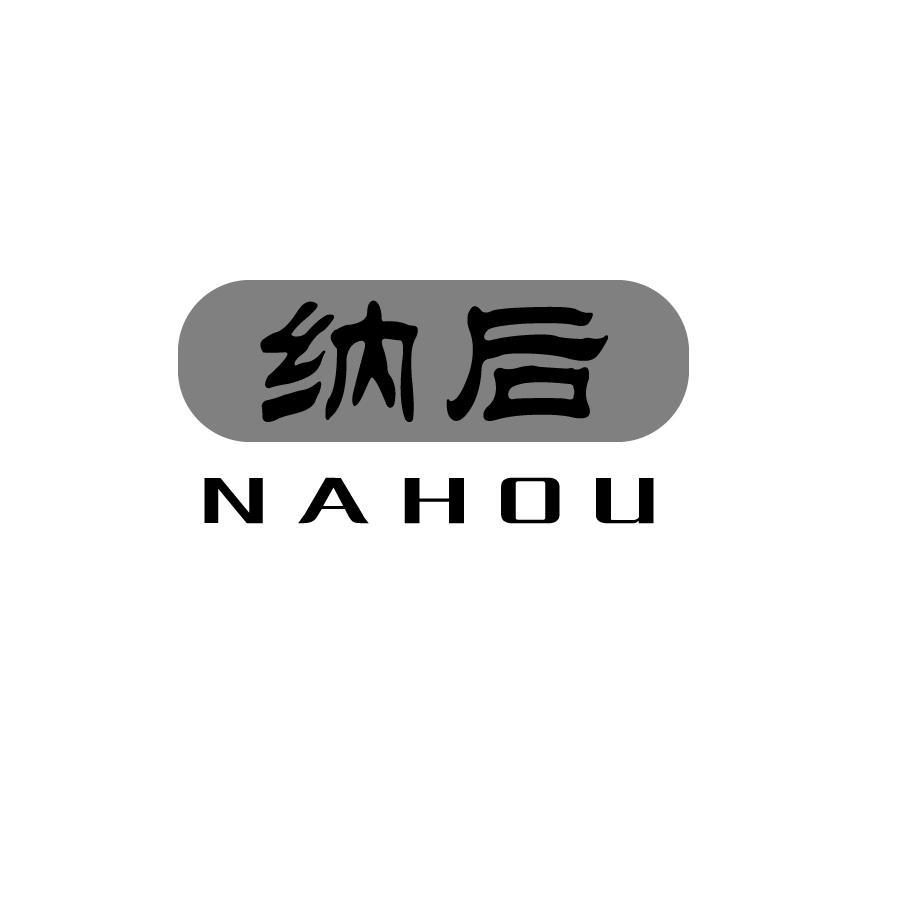 纳后NAHOU