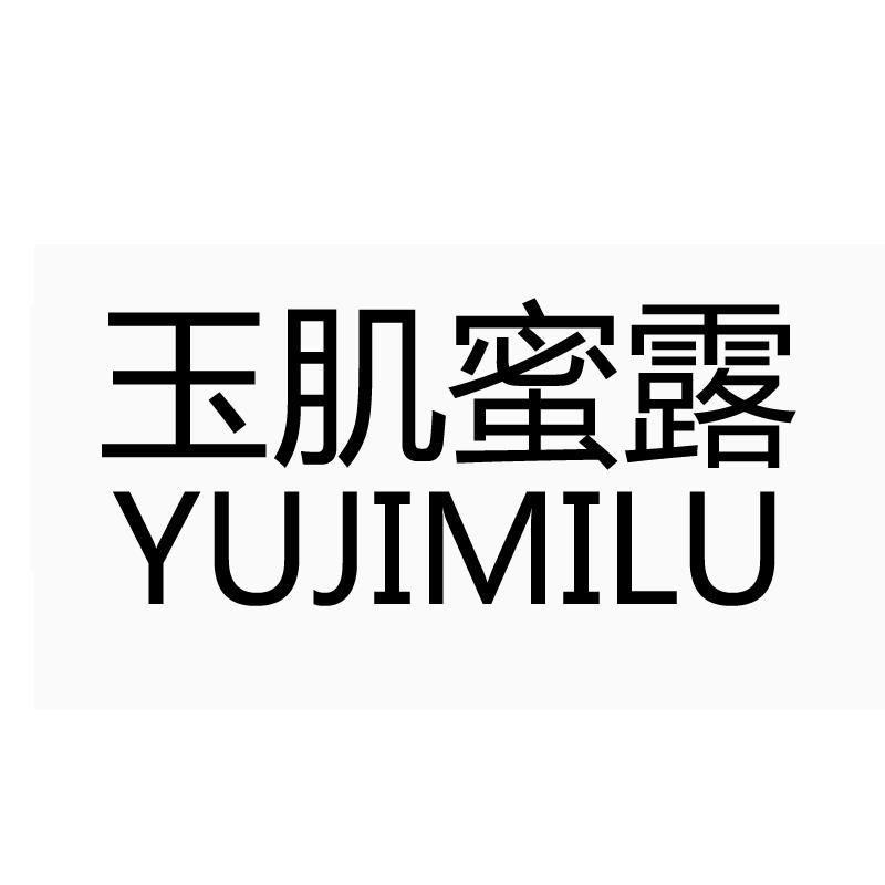 玉肌蜜露YUJIMILU