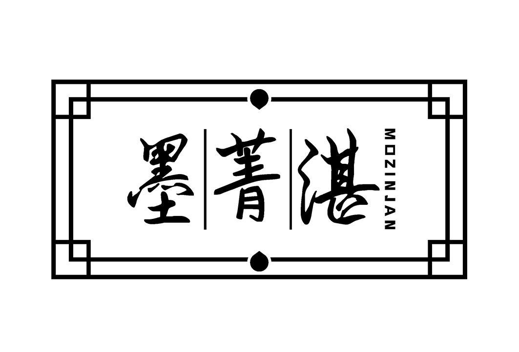 墨菁湛MOZINJAN