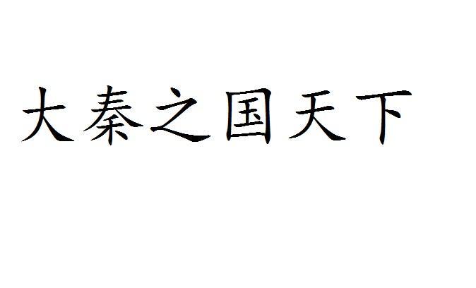 大秦之国天下