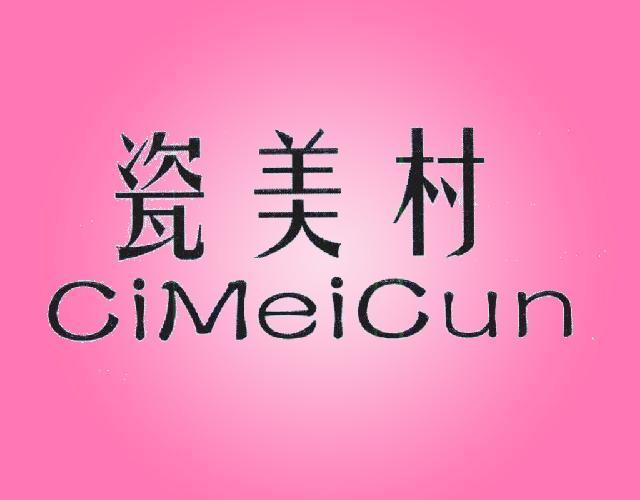 瓷美村CIMEICUN