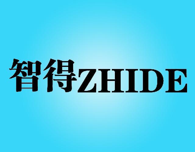 智得ZHIDE