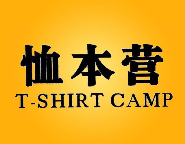 恤本营 T-SHIRT CAMP