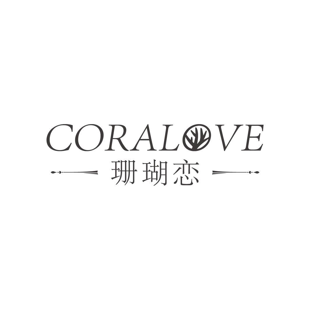 珊瑚恋CORALOVE