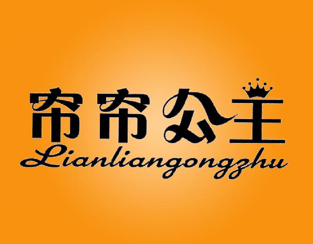 帘帘公主 LIANLIANGONGZHU