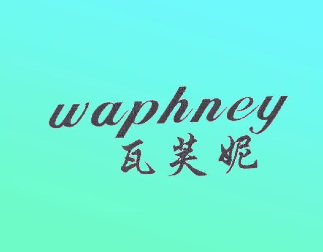 瓦芙妮WAPHNEY