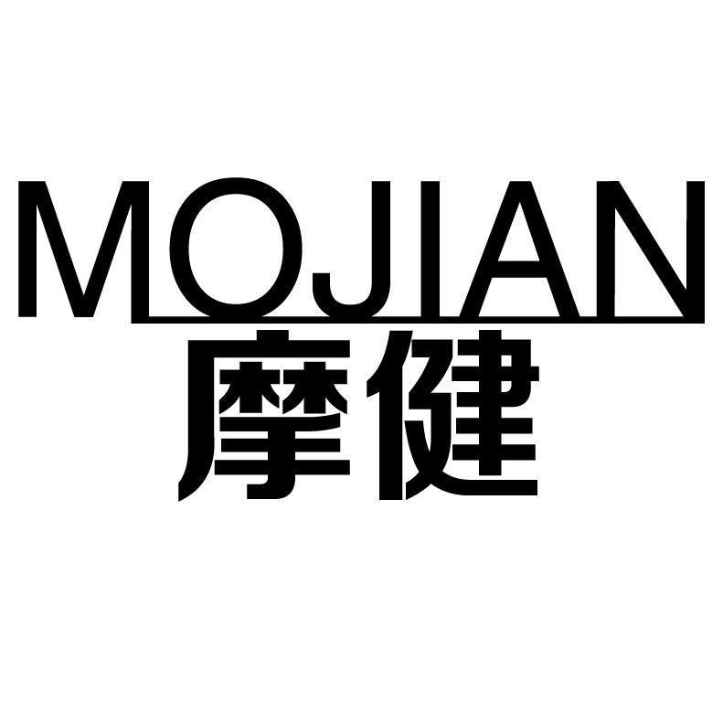 摩健+拼音
