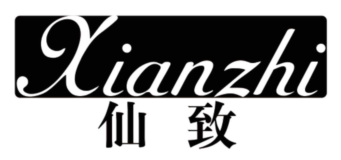 仙致 XIANZHI