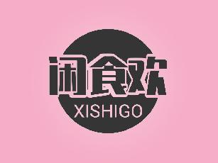 闲食欢XISHIGO