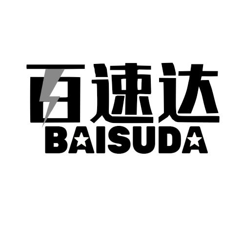 百速达 BAISUDA