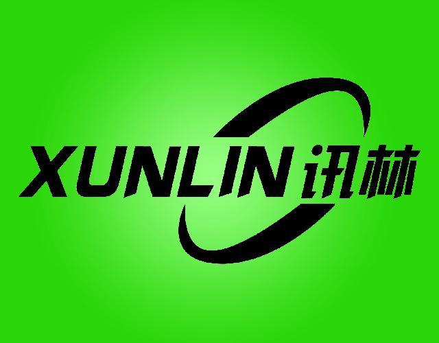 讯林 XUNLIN