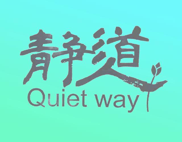 静道QUIETWAY