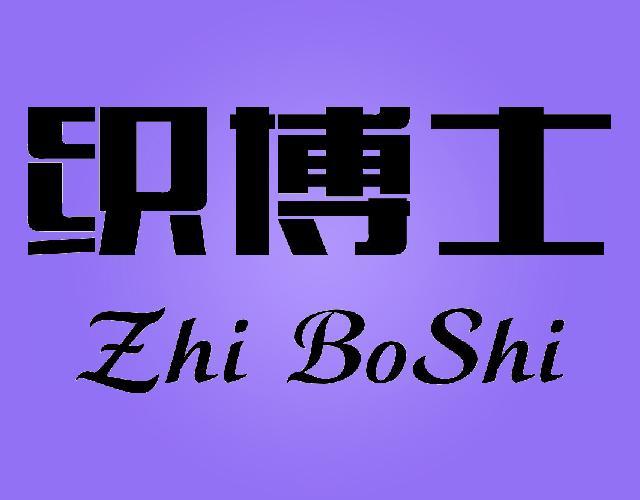 织博士 ZHIBOSHI