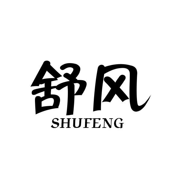 舒风SHUFENG