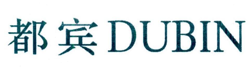 都宾DUBIN