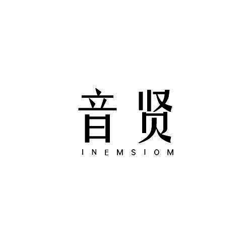 音贤INEMSIOM
