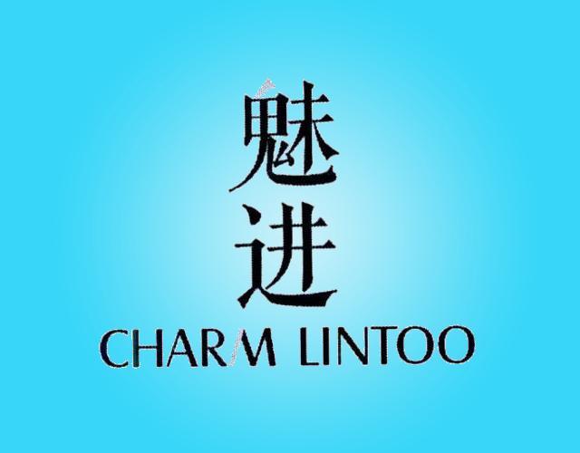 魅进 CHARM LINTOO