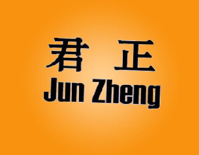 君正 jun zheng
