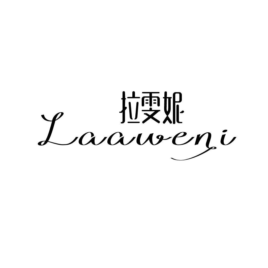 拉雯妮LAAWENI