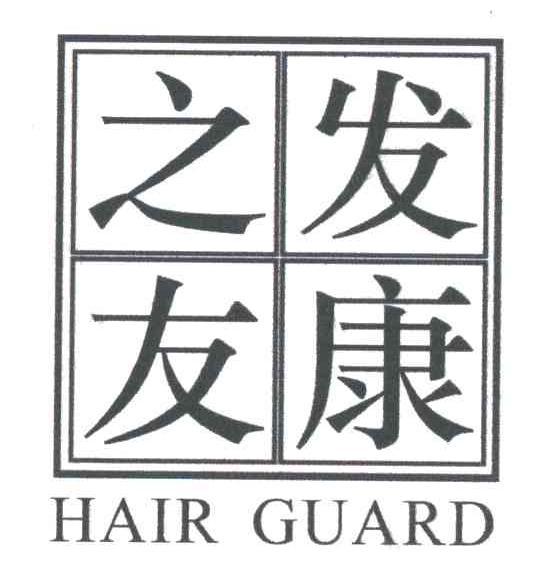 发康之友;HAIR GUARD