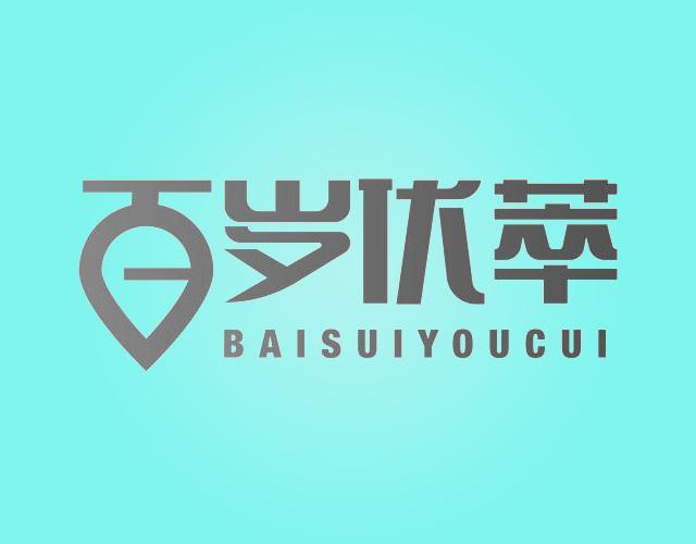 百岁优萃BAISUIYOUCUI