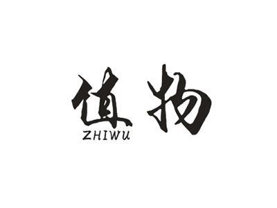 值物 ZHIWU