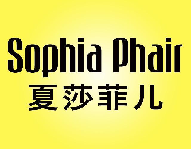 夏莎菲儿SOPHIAPHAIR