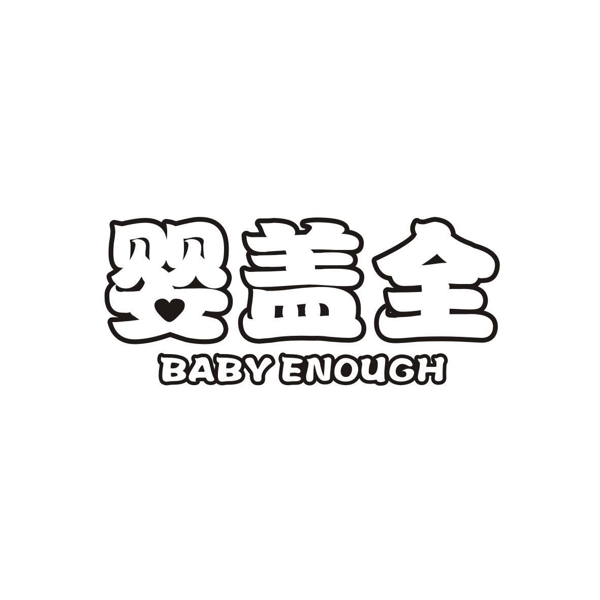 婴盖全 BABY ENOUGH