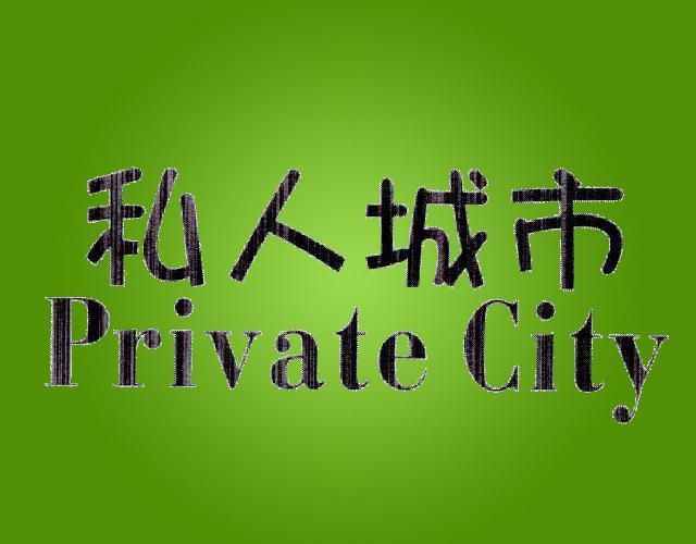 私人城市PRIVATECITY