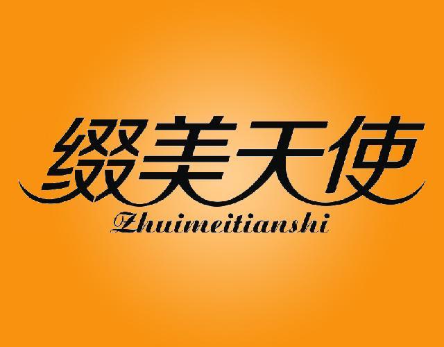 缀美天使ZHUIMEITIANSHI