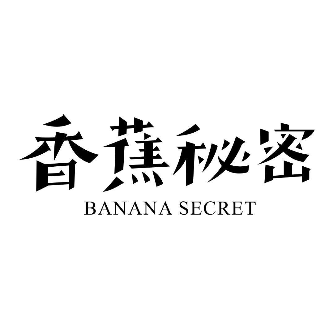 香蕉秘密BANANA SECRET