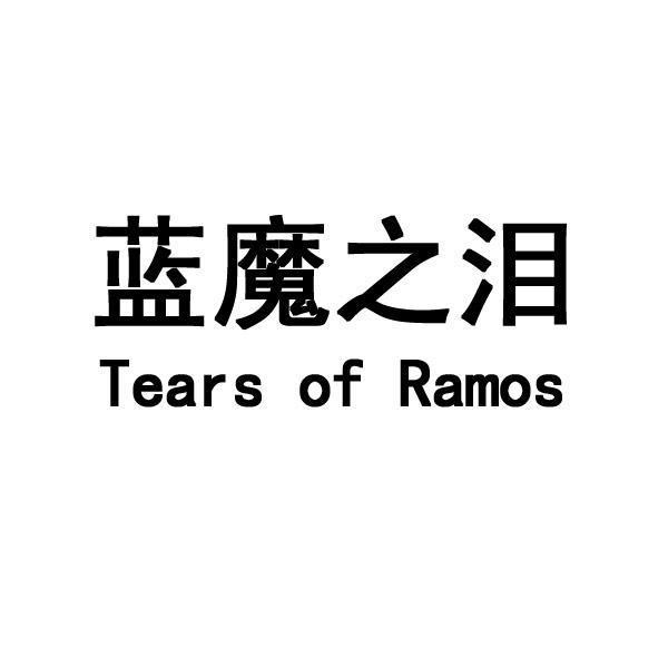 蓝魔之泪 TEARS OF RAMOS