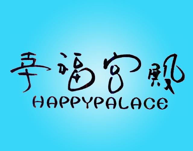 幸福宫殿 HAPPYALACE