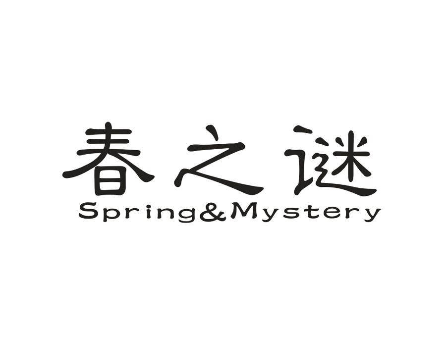 春之谜;SPRINGMYSTERY
