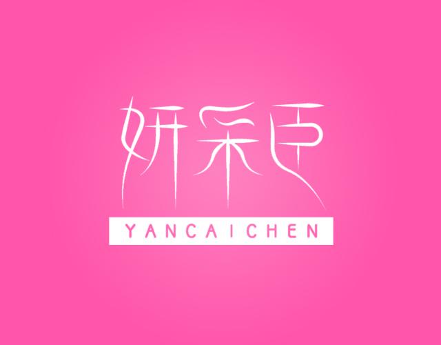 妍采臣YANCAICHEN
