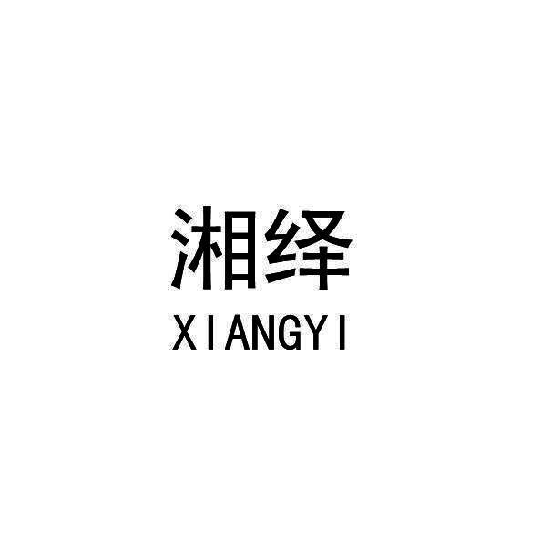 湘绎XIANGYI