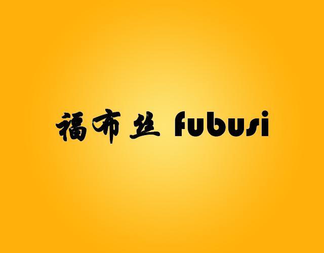 福布丝,FUBUSI