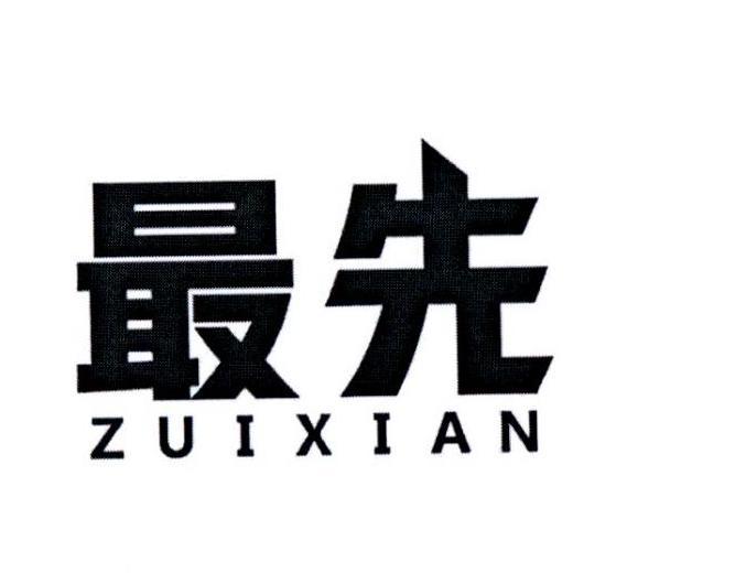 最先ZUIXIAN