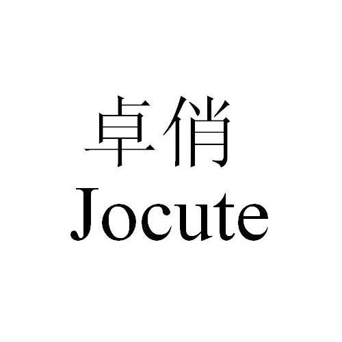 卓俏Jocute